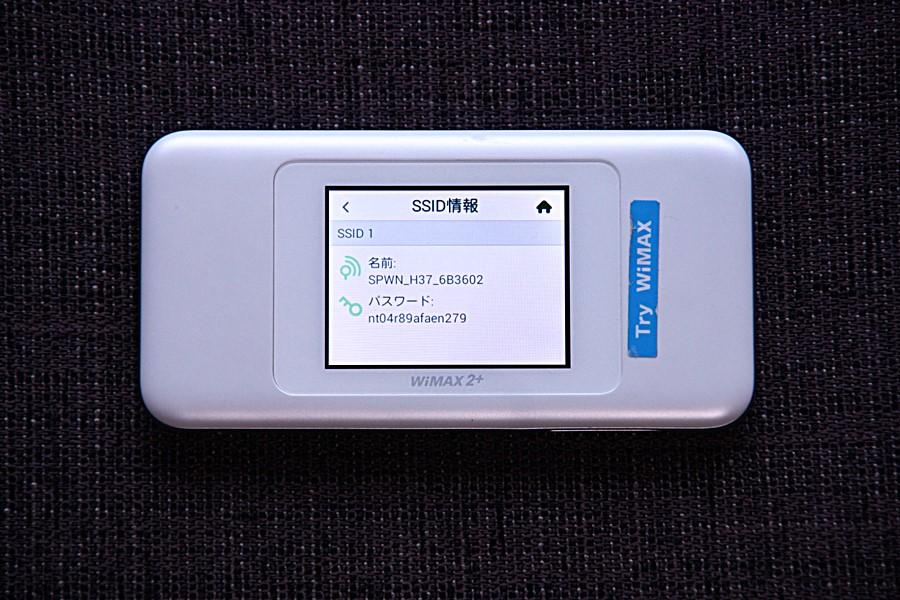 名前とパスワードをスマホやパソコンなどで入力