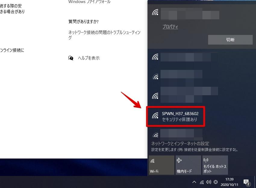 Speed Wi-Fi NEXT W06のSSID「SPWN_H37_6B3602」をクリック