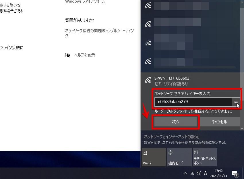 Speed Wi-Fi NEXT W06のSSID「SPWN_H37_6B3602」のパスワードを入力