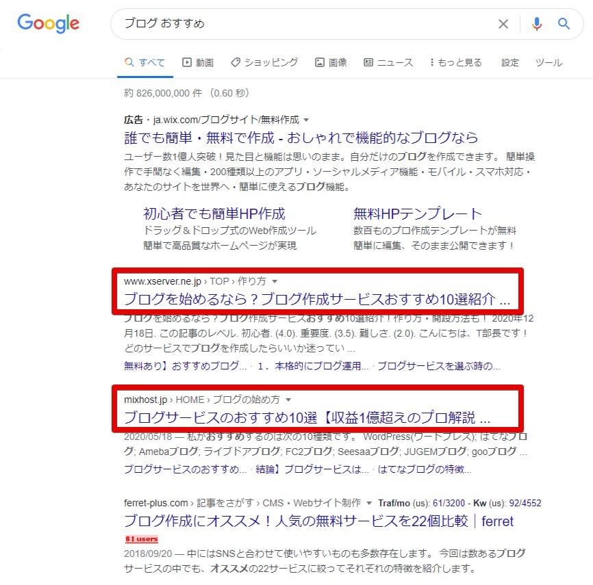 パソコン版の検索結果